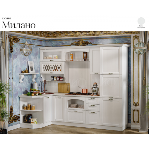 "кухня ""Милано"""