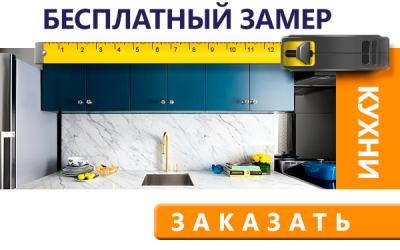 мебель в омске с бесплатным замером