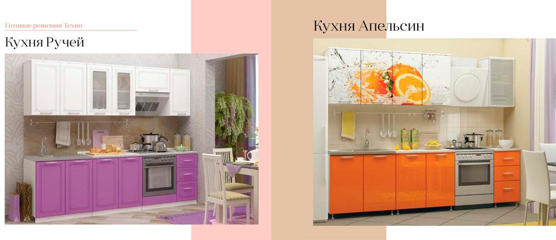 кухни в омске недорого